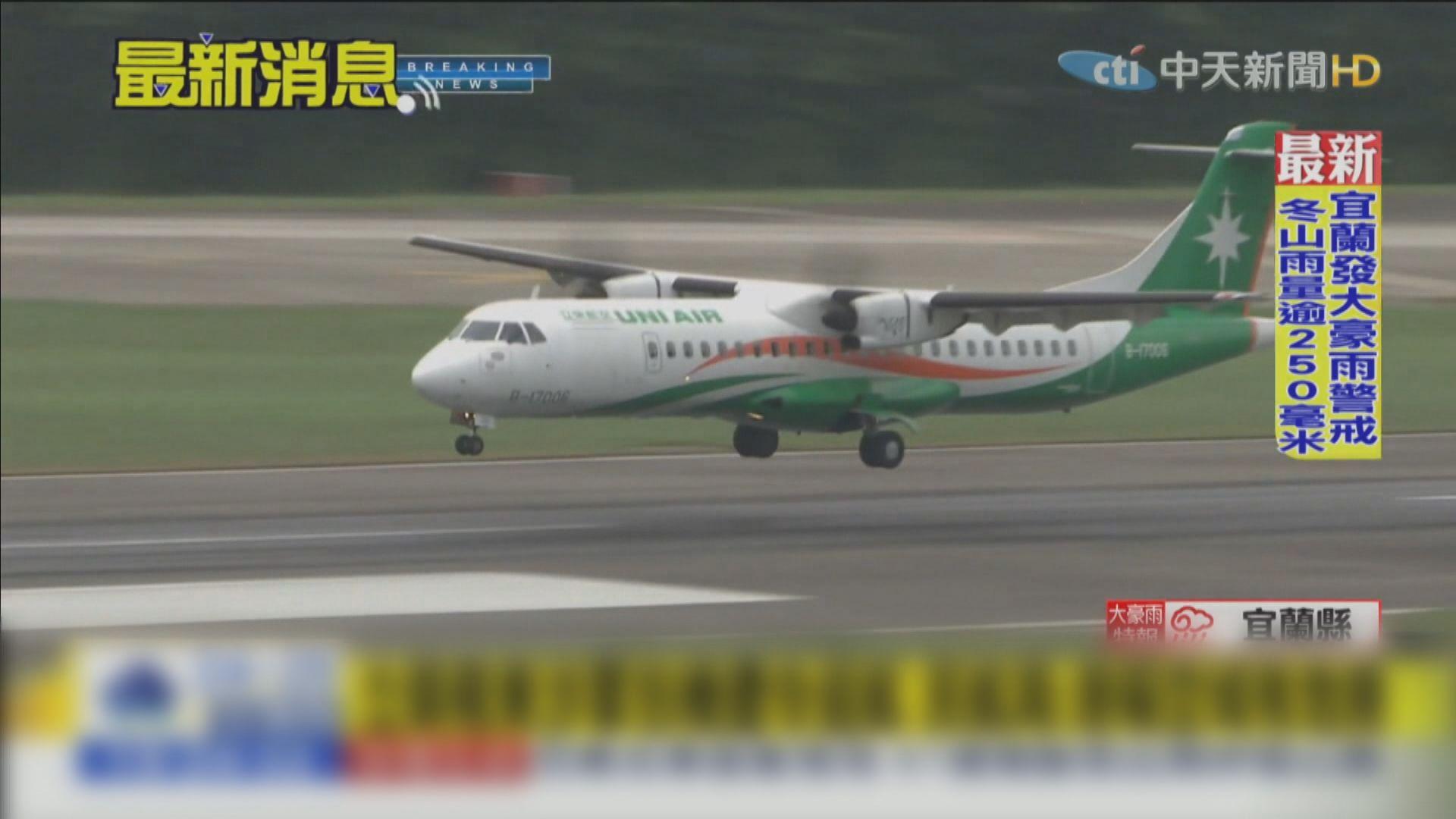 立榮航空飛東沙島包機遭拒進入香港情報區