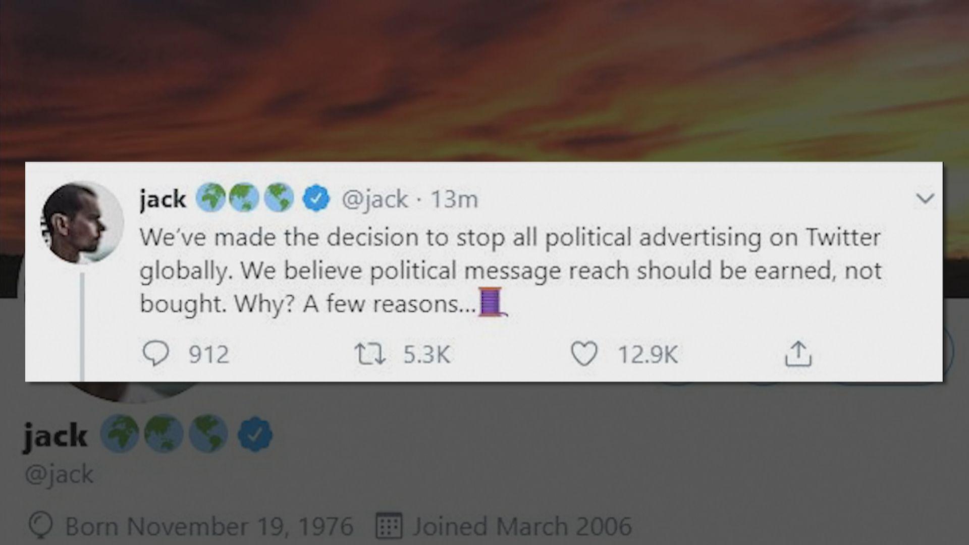 Twitter宣布下月起全面禁止政治廣告
