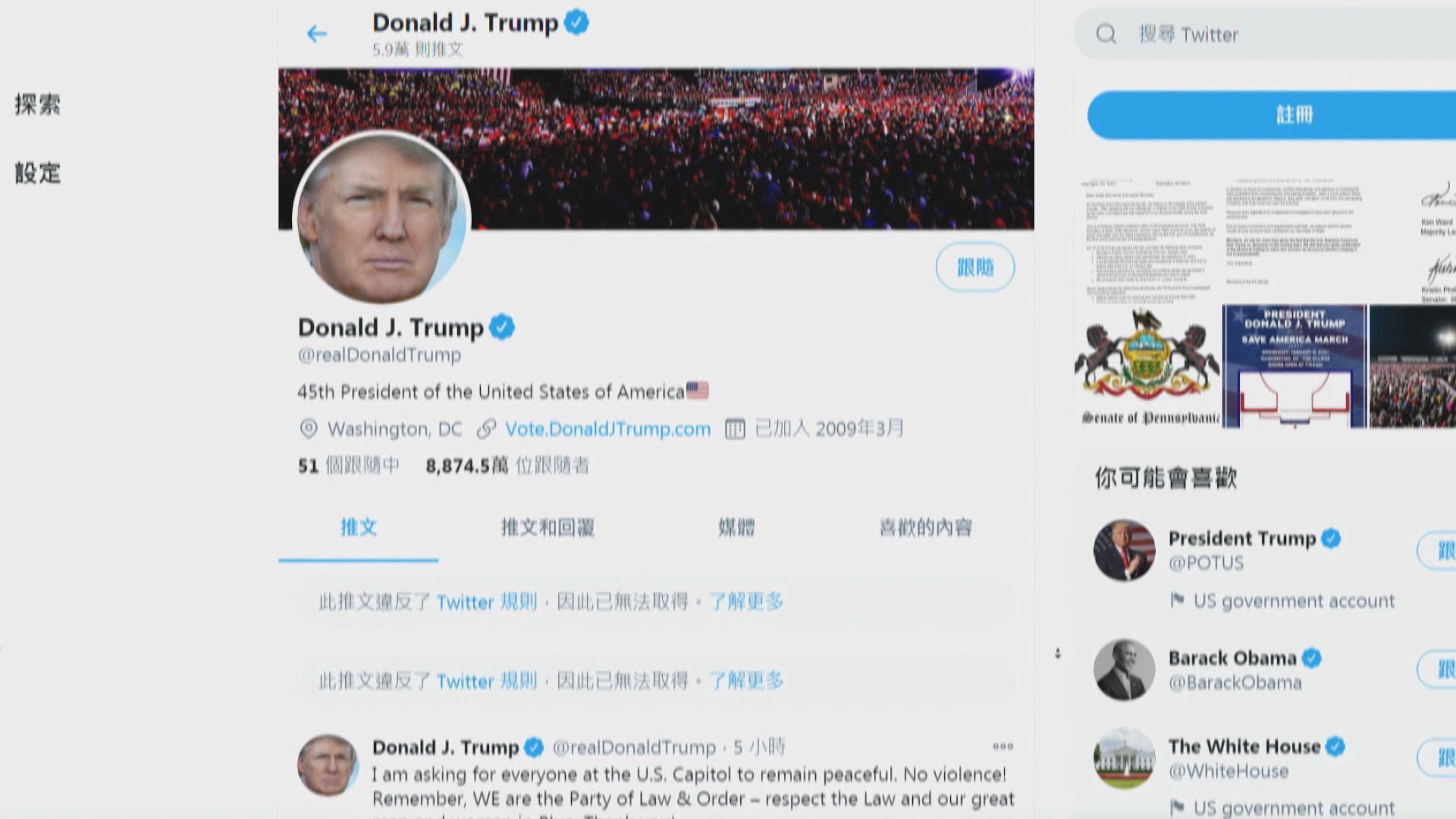Twitter封鎖特朗普帳戶12小時