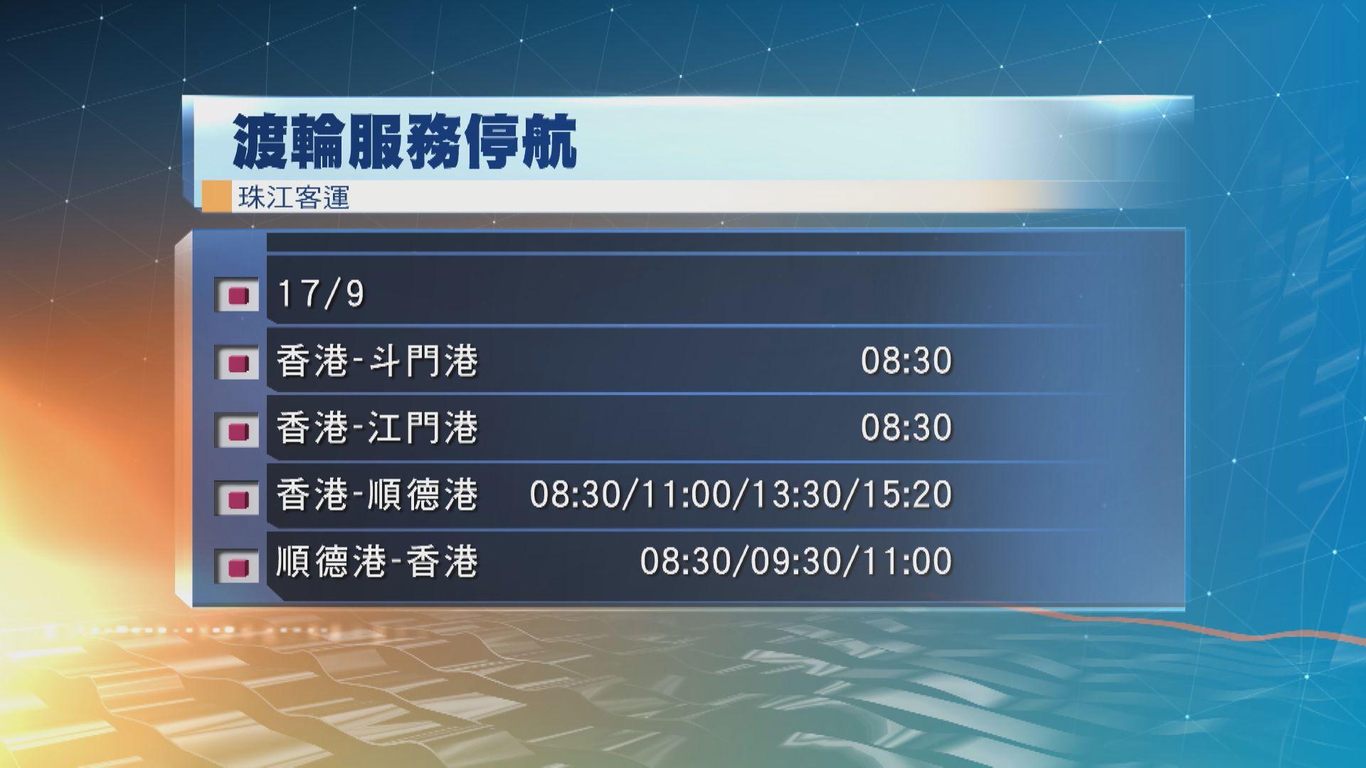 受颱風山竹影響 海上交通陸續停航