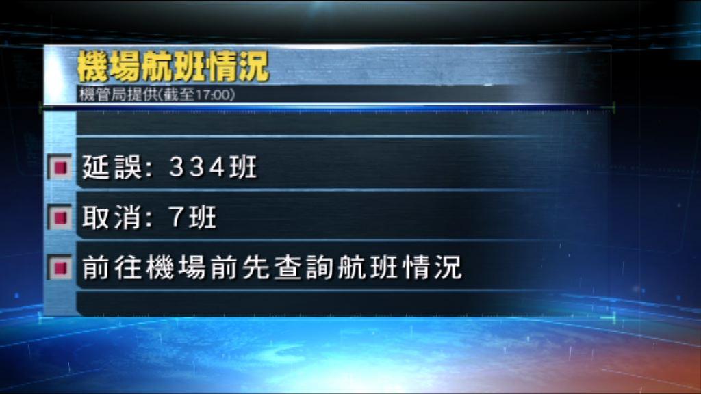 截至下午5時 三百多班往來航班延誤或取消