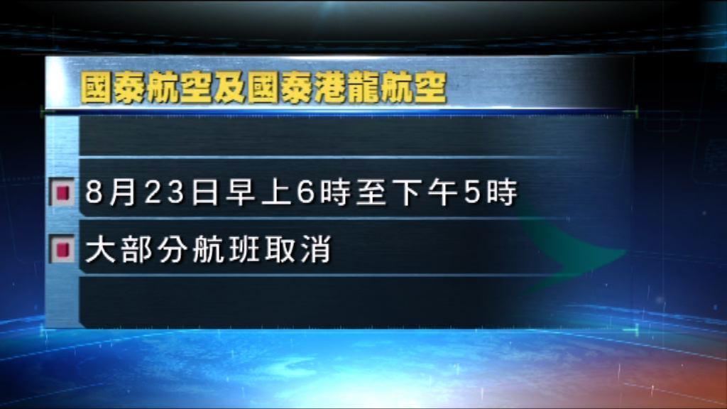 機管局宣布明天全日航班將受影響