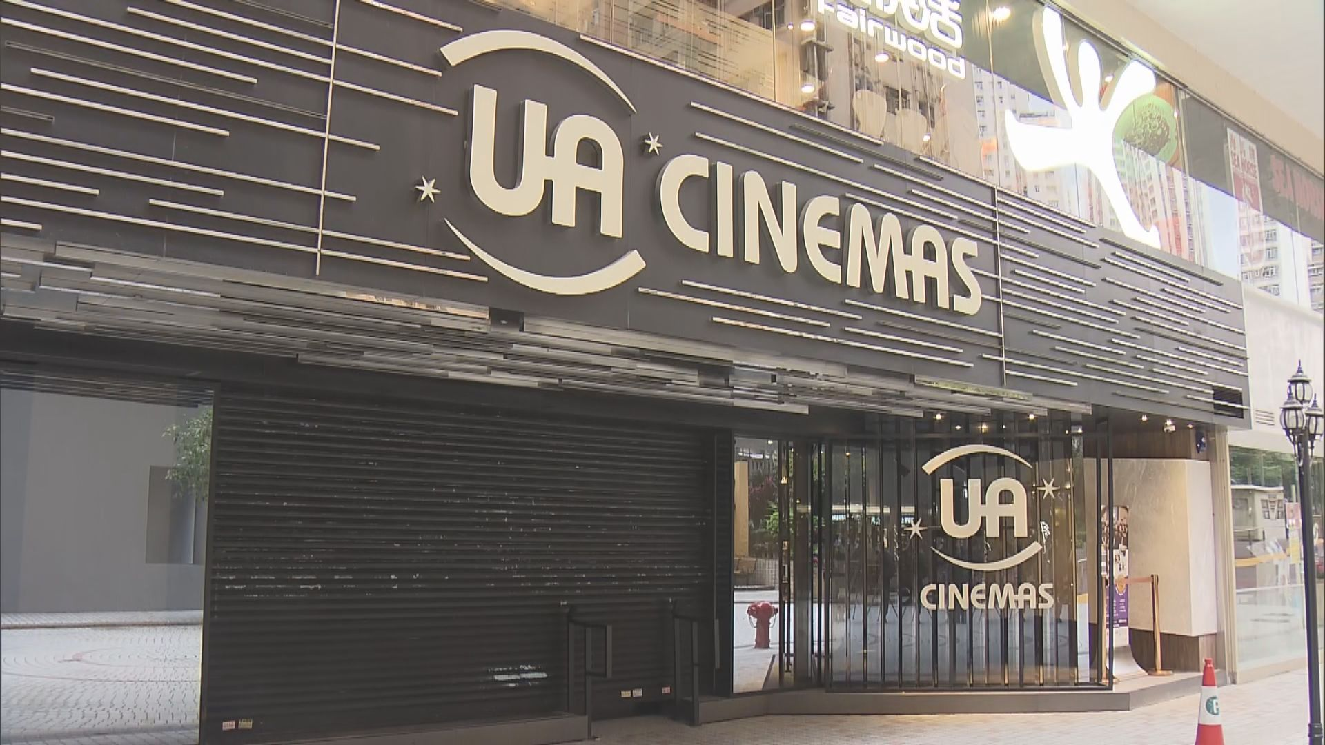 UA戲院即日起全線結業 本周會公布資訊助持有會籍或禮券市民