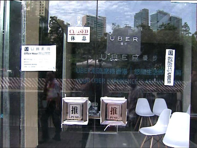 Uber長沙灣辦公室未有營業