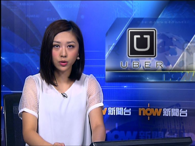 Uber被捕職員司機獲准保釋
