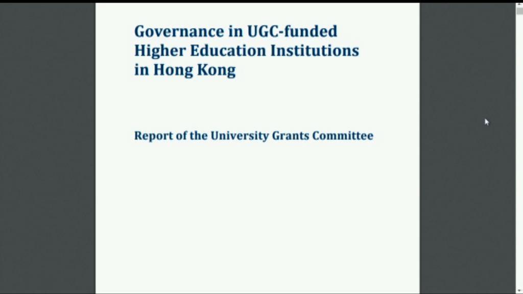 教資會報告:校董委任制度未考慮大學需要