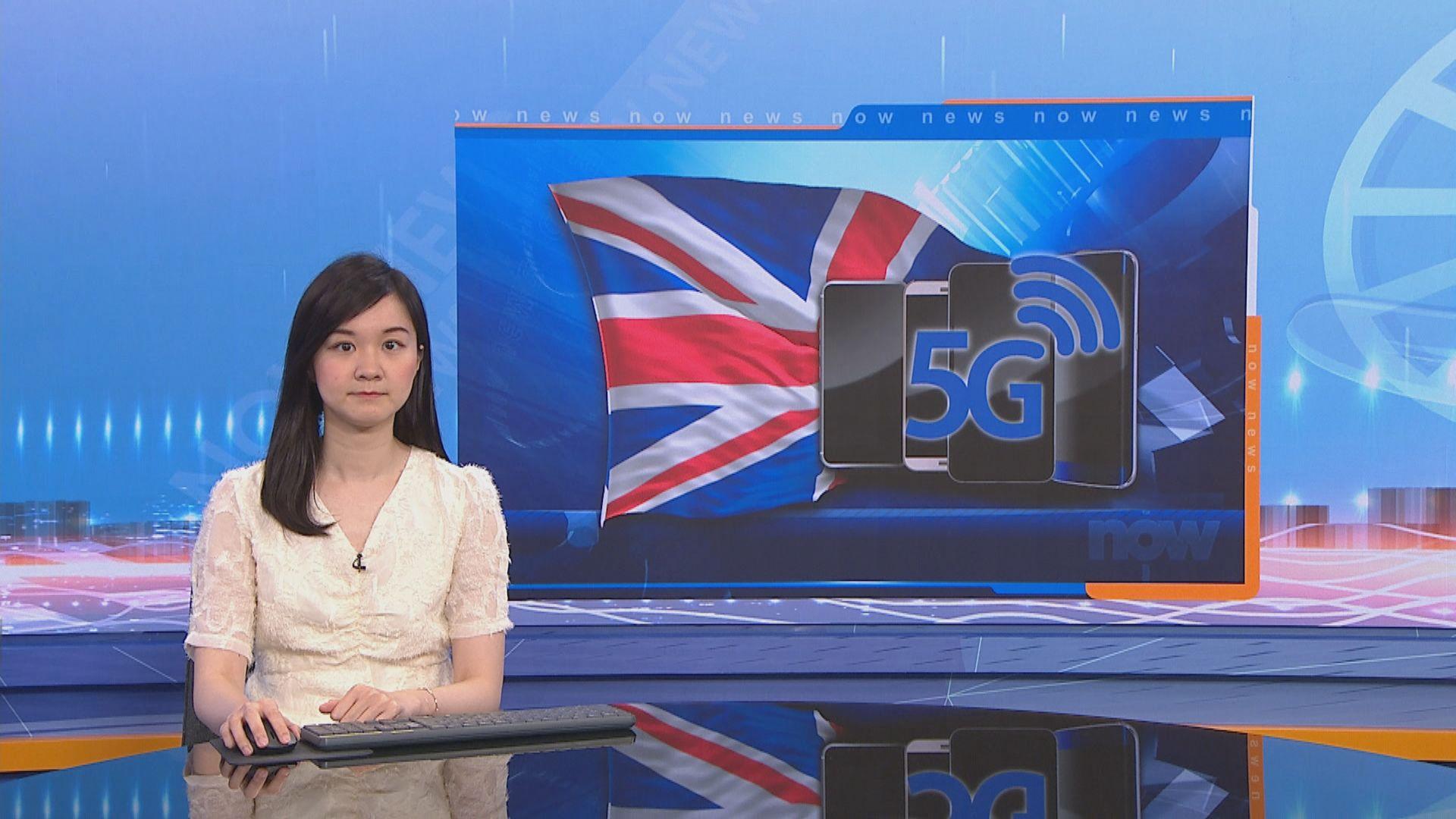 英國據報尋求建立5G聯盟 以避免對中國科技的依賴