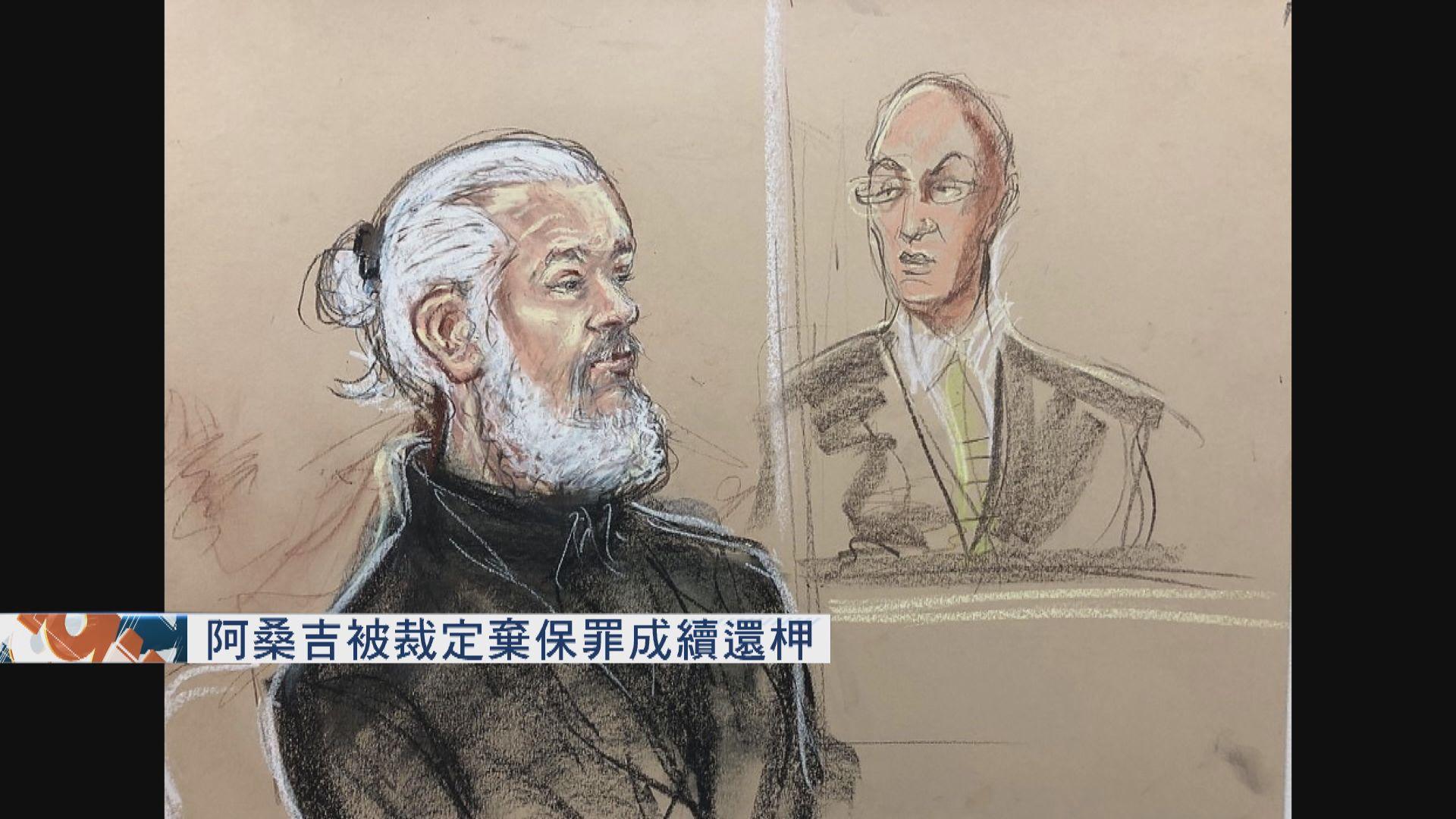 阿桑吉續還柙 下月初就引渡聆訊出庭