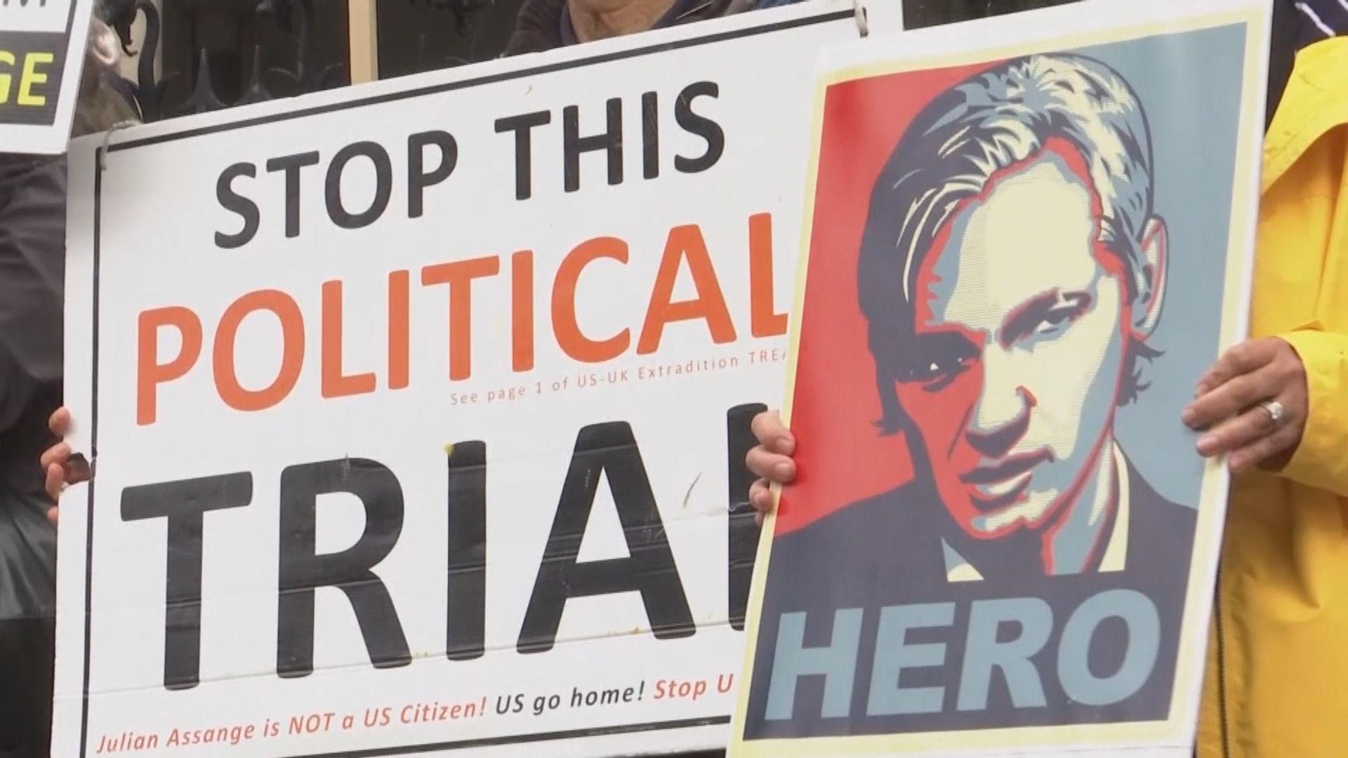 英國高等法院審理美國引渡阿桑奇上訴案
