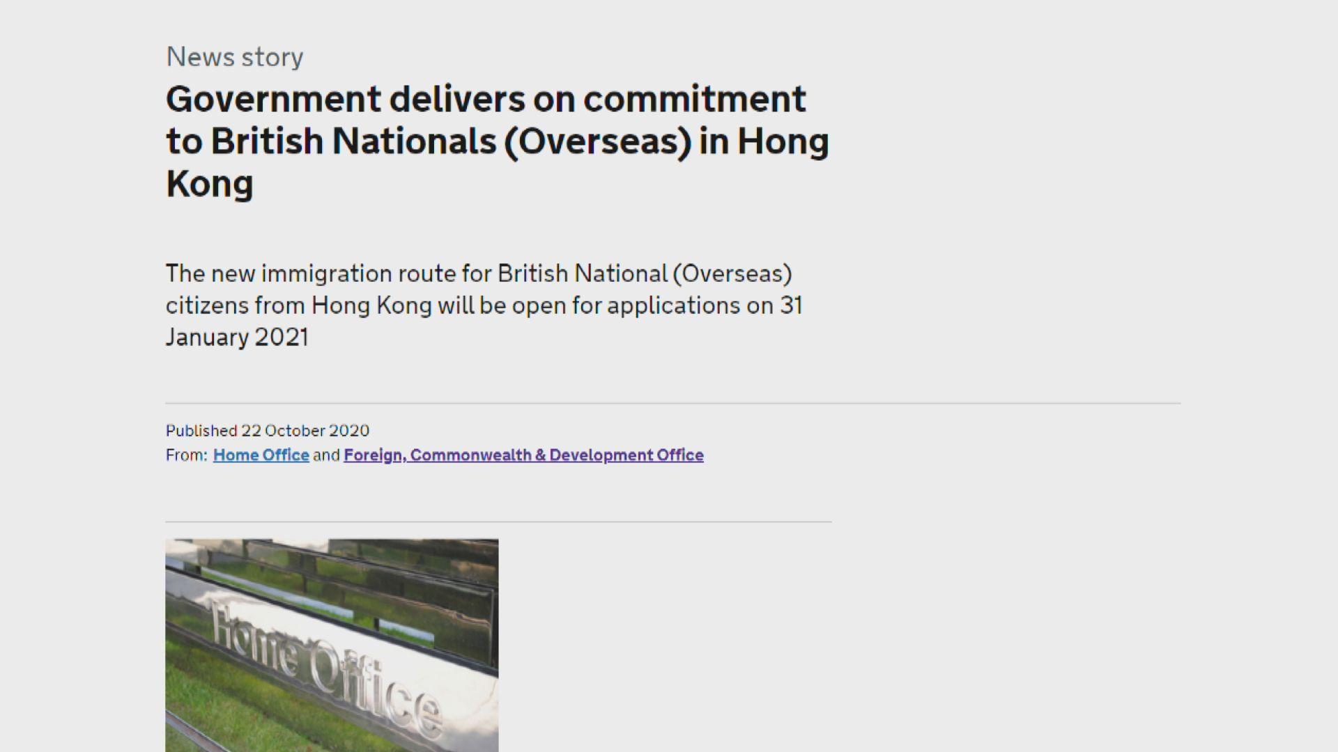 BNO持有人明年一月可申請英國居留簽證