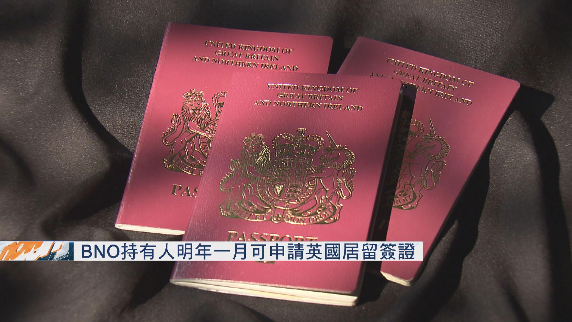 BNO持有人明年一月可申請英國居留簽證 需提供財務證明