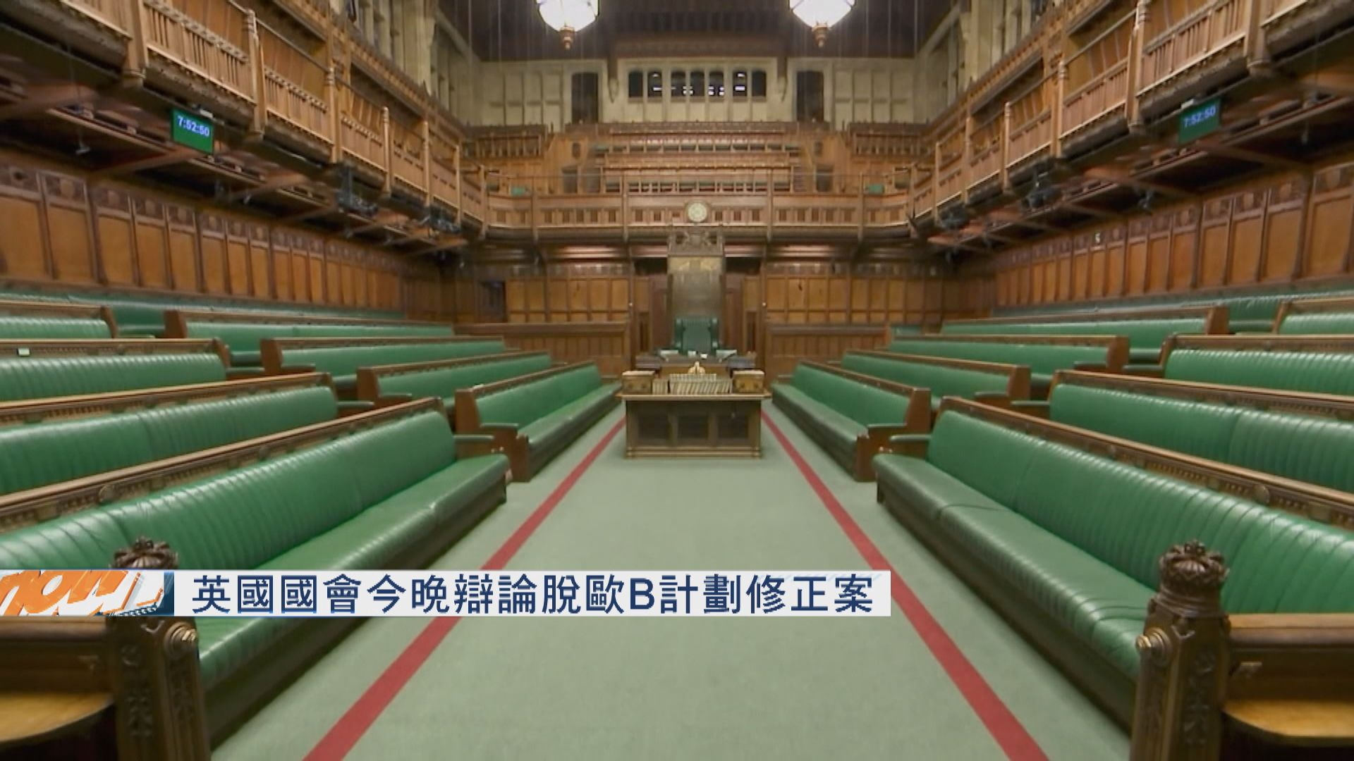 英國國會今晚辯論「脫歐B計劃」修正案