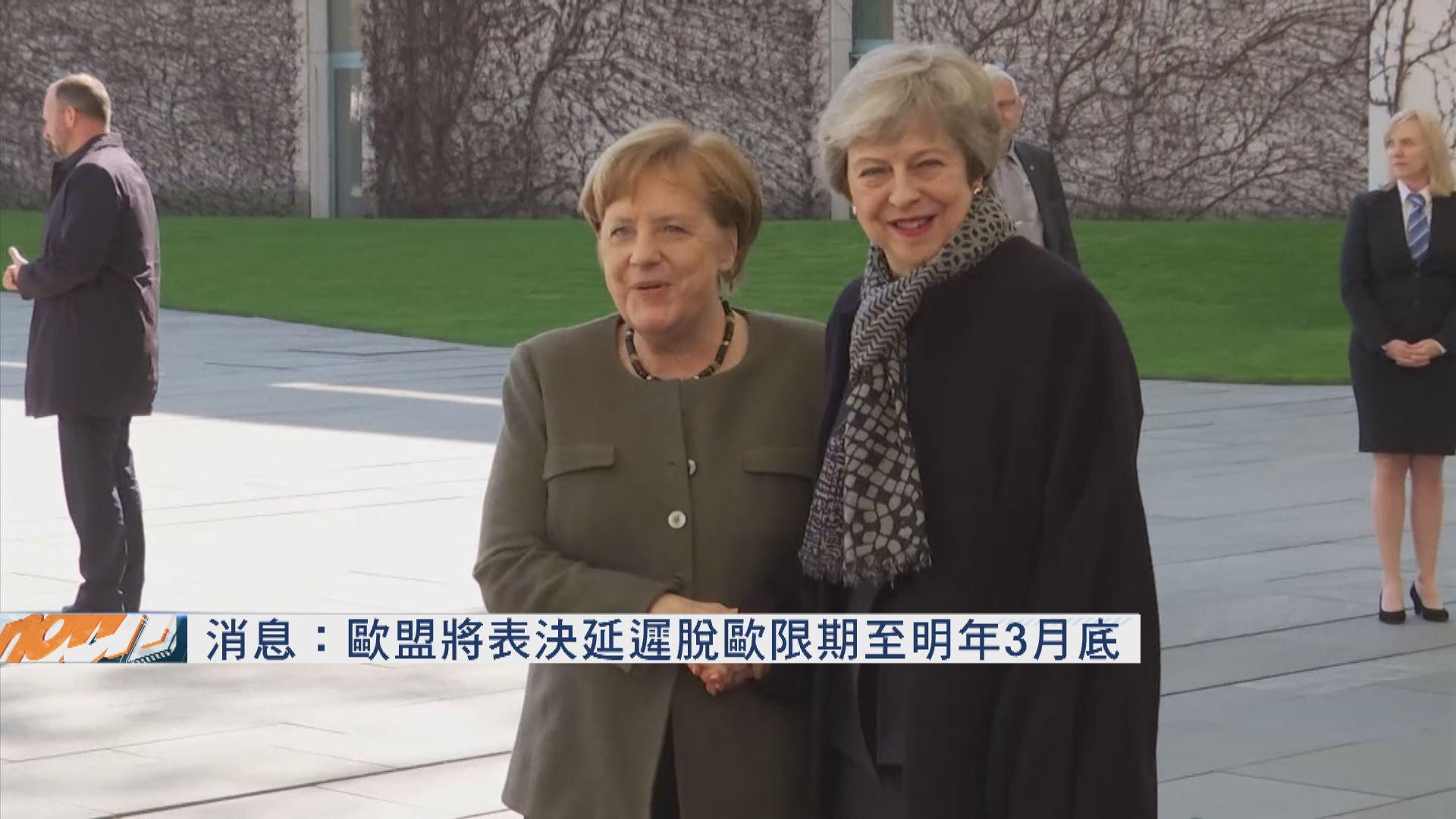 消息:歐盟將表決延遲脫歐限期至明年3月底
