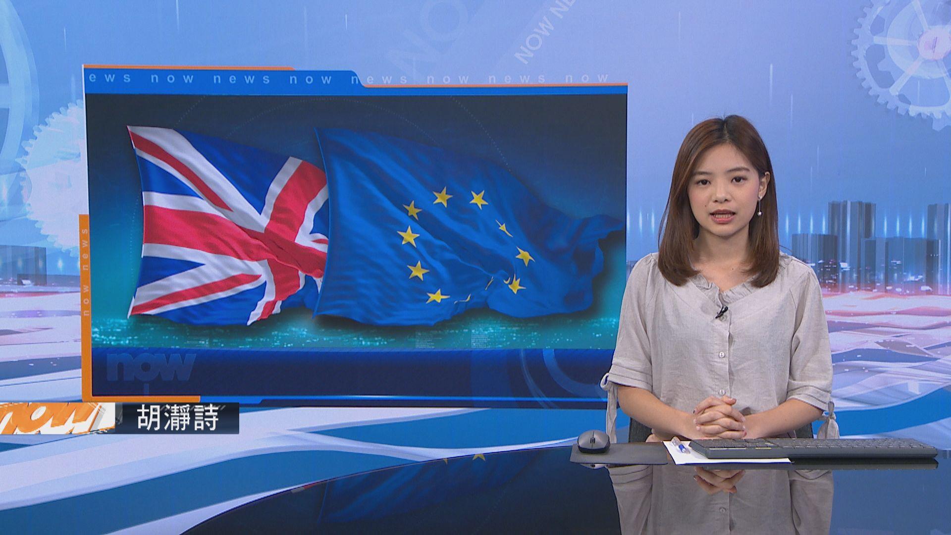 歐盟稱不接受脫歐新方案但仍有可能達成協議