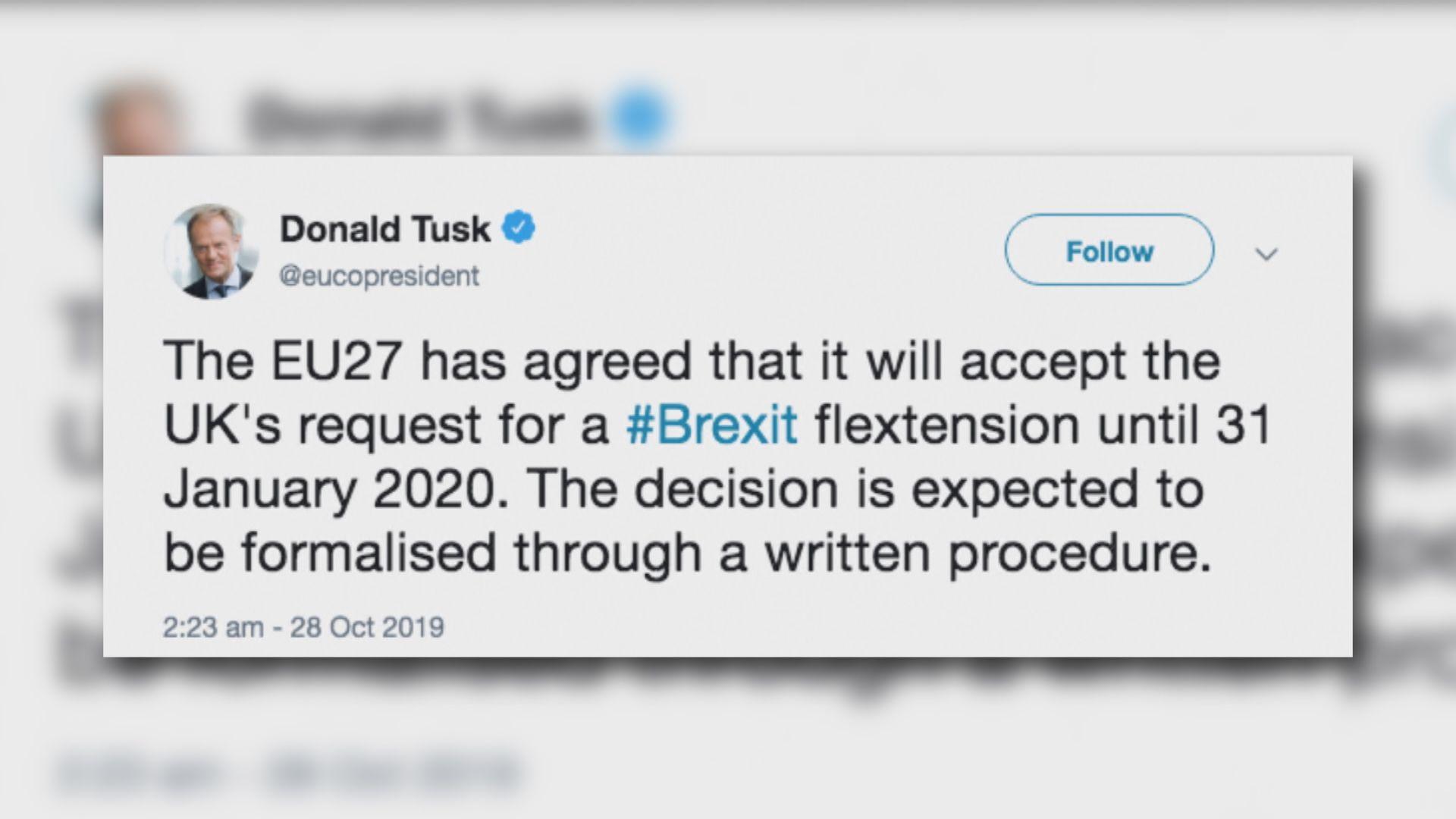 歐盟同意讓英國最遲明年一月底脫歐