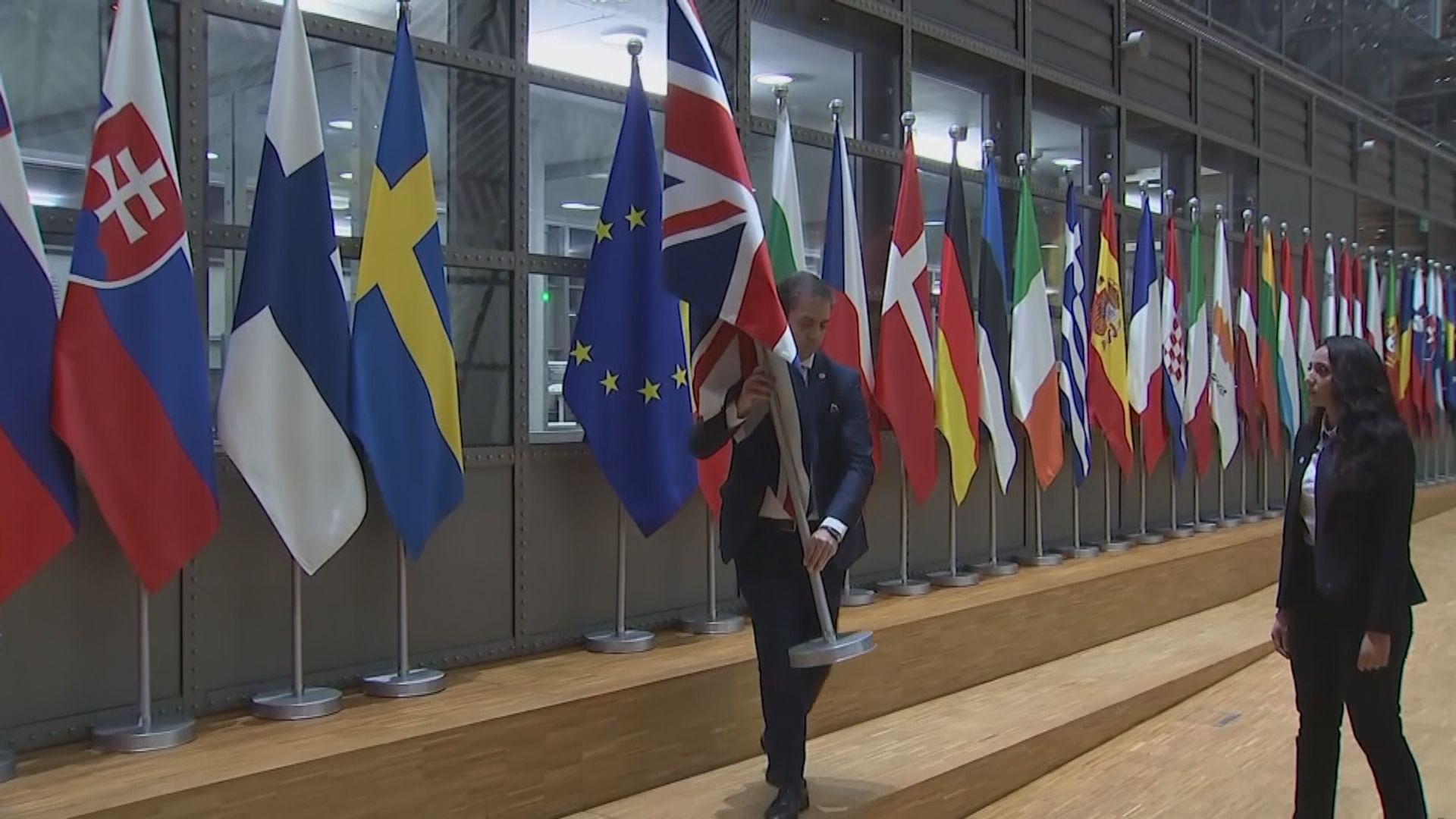 英國正式脫離歐盟