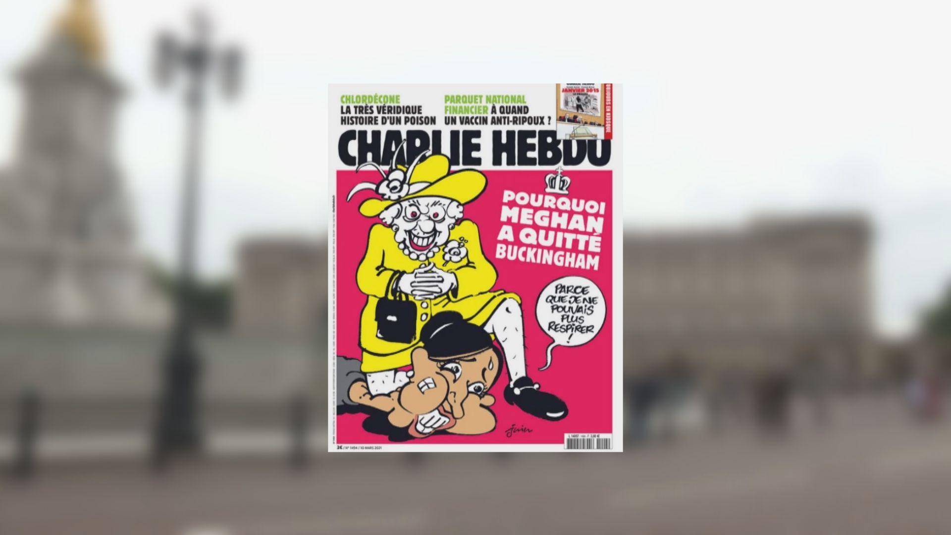 《查理周刊》漫畫諷刺英國王室種族歧視