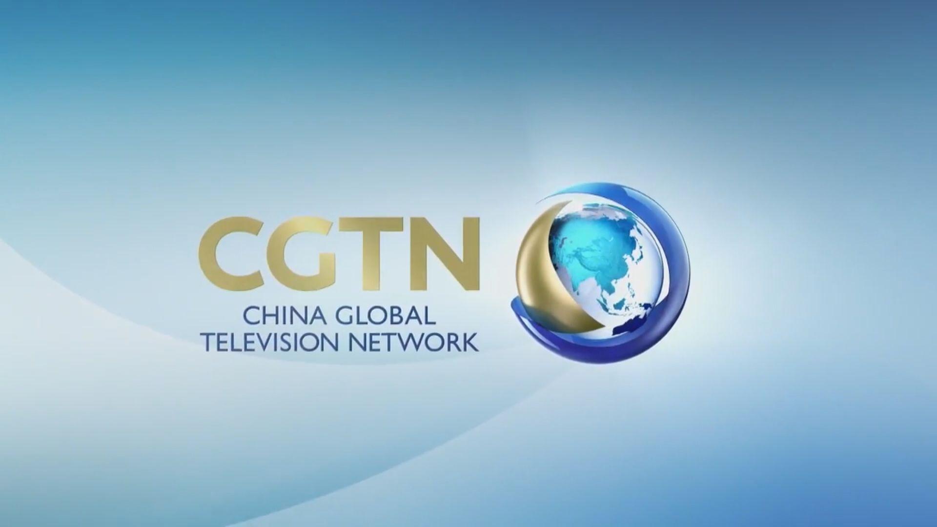 英國指CGTN違反廣播條例罰款22.5萬鎊