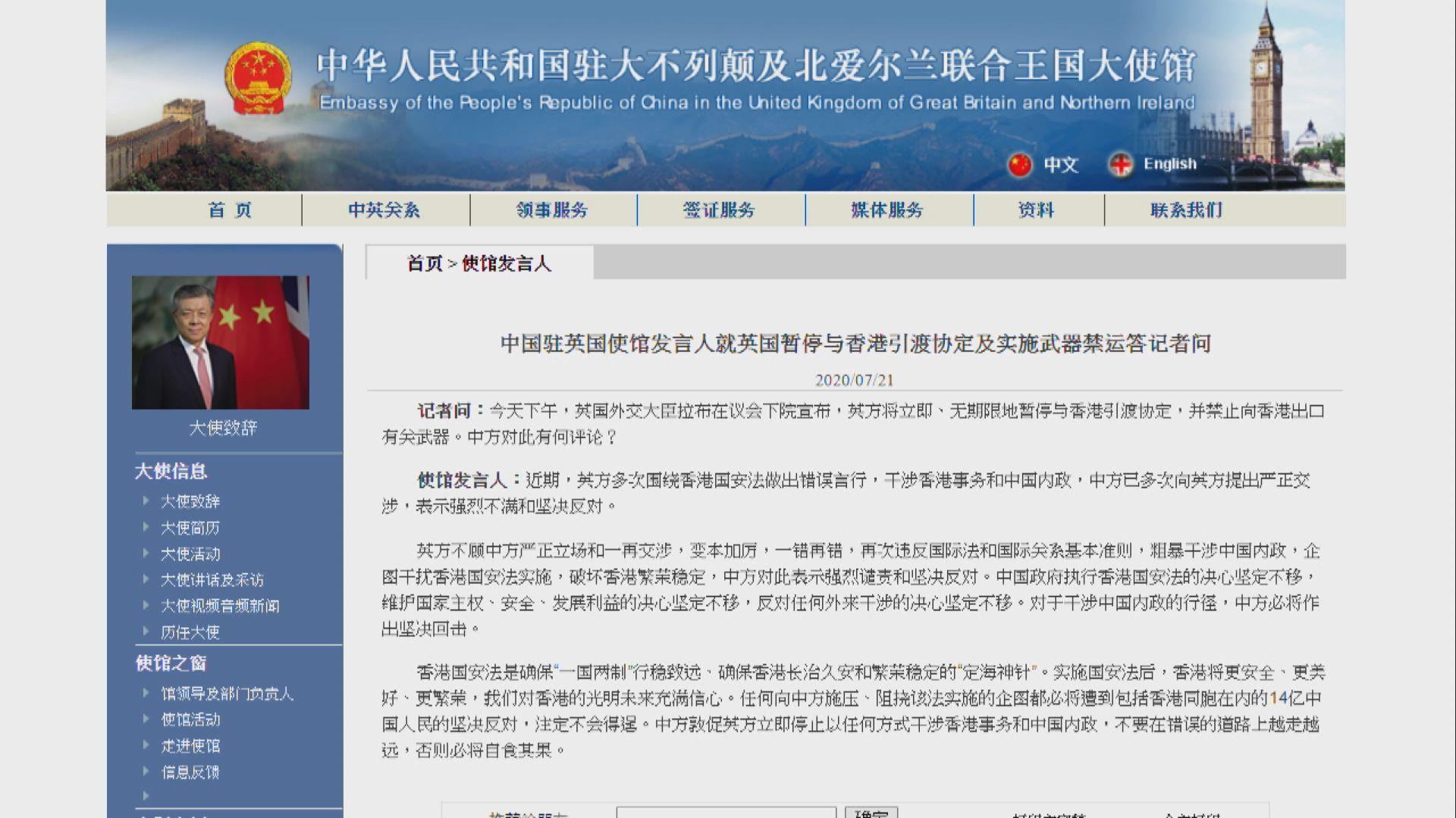英中止與港引渡協議實施武器禁運 中國駐英使館:英方一錯再錯