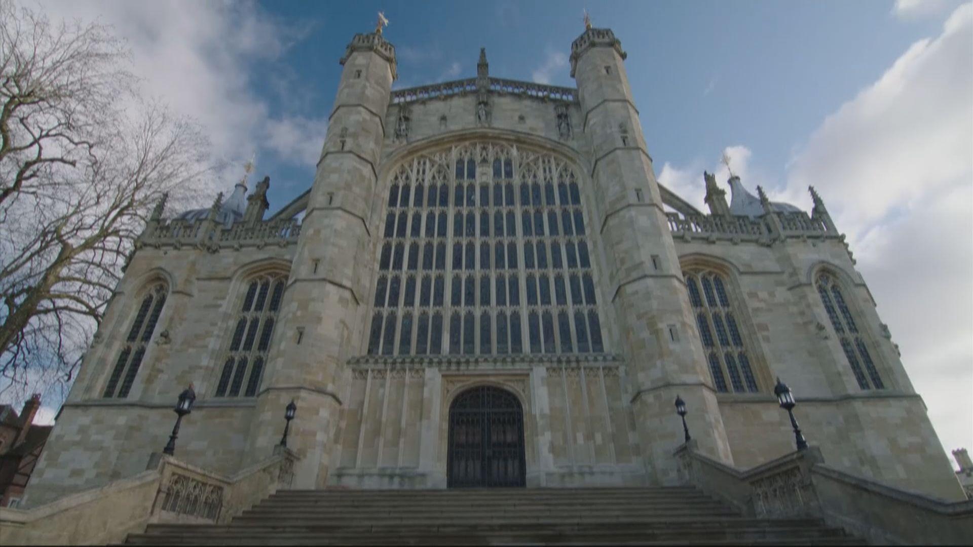 菲臘親王逝世 喪禮將於溫莎堡聖喬治教堂舉行