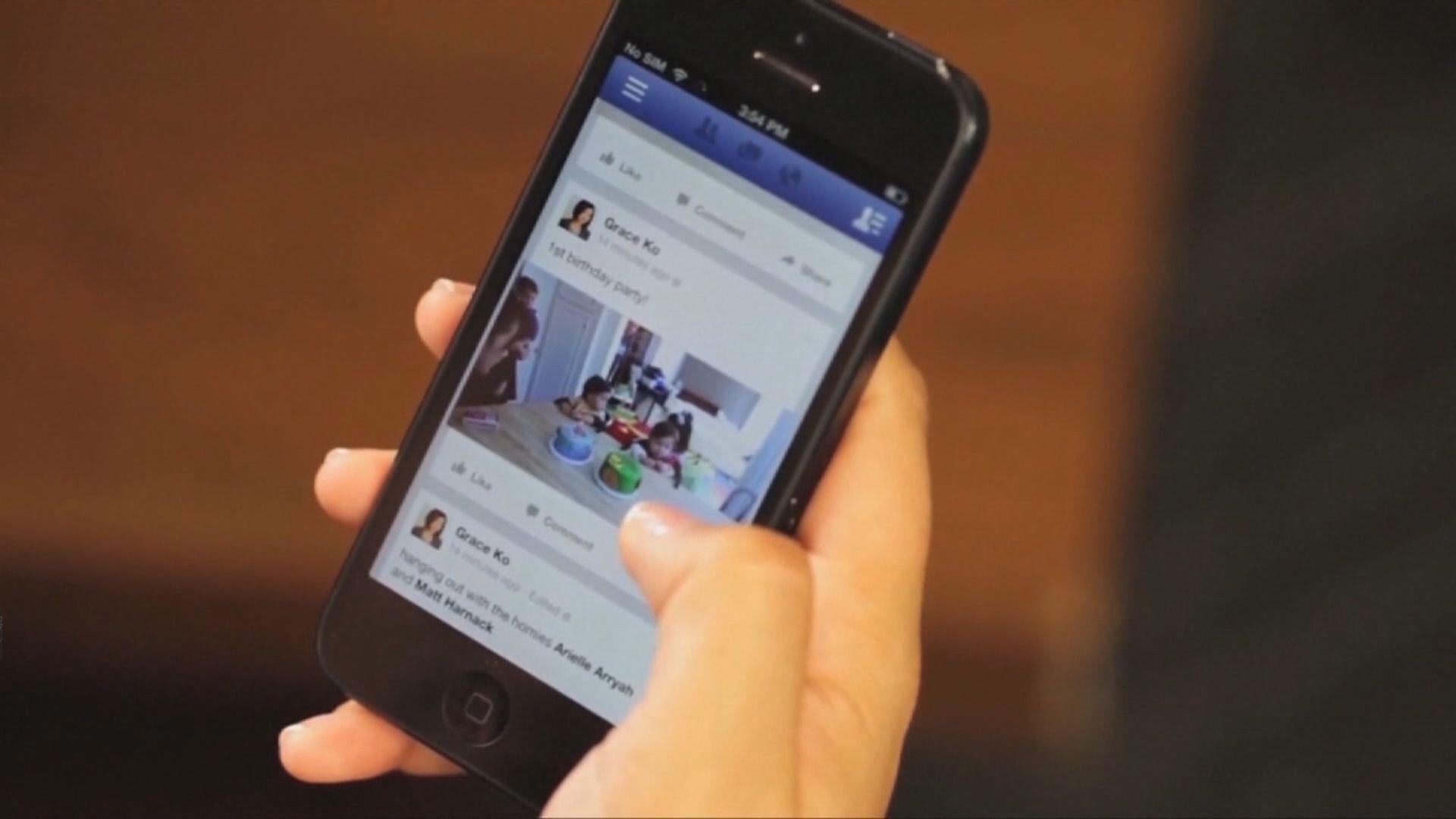 Fb因用戶資料外洩被罰款50萬鎊
