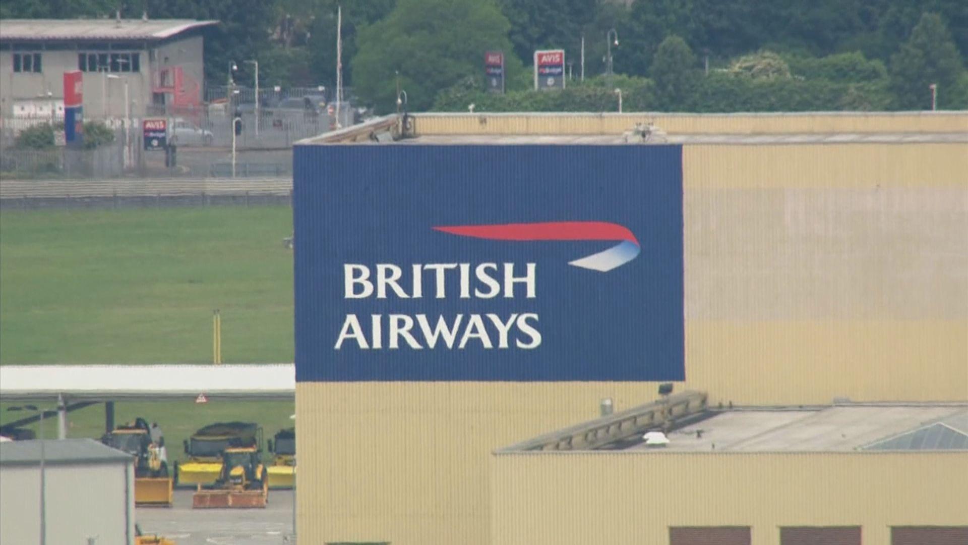 英航洩顧客個人資料被罰1.83億英鎊