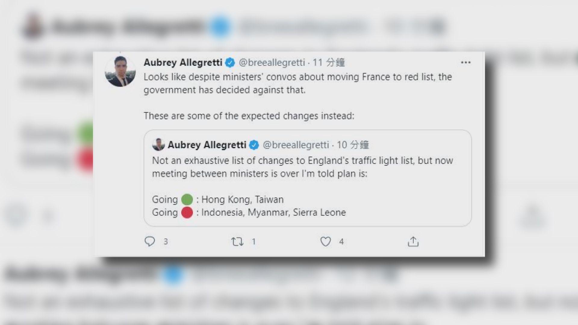 《衛報》記者:英國考慮將香港和台灣列入綠色旅遊清單