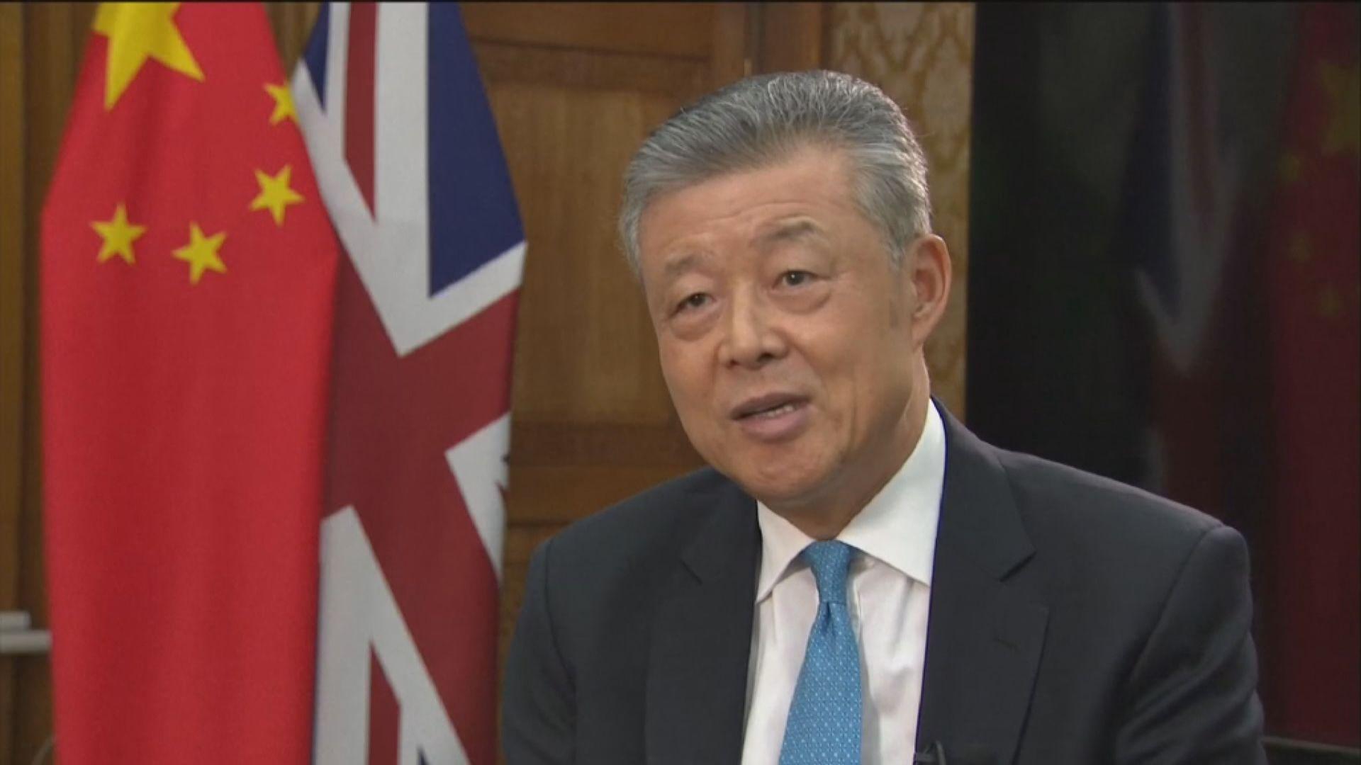 英外交部就港區國安法傳召中國駐英大使