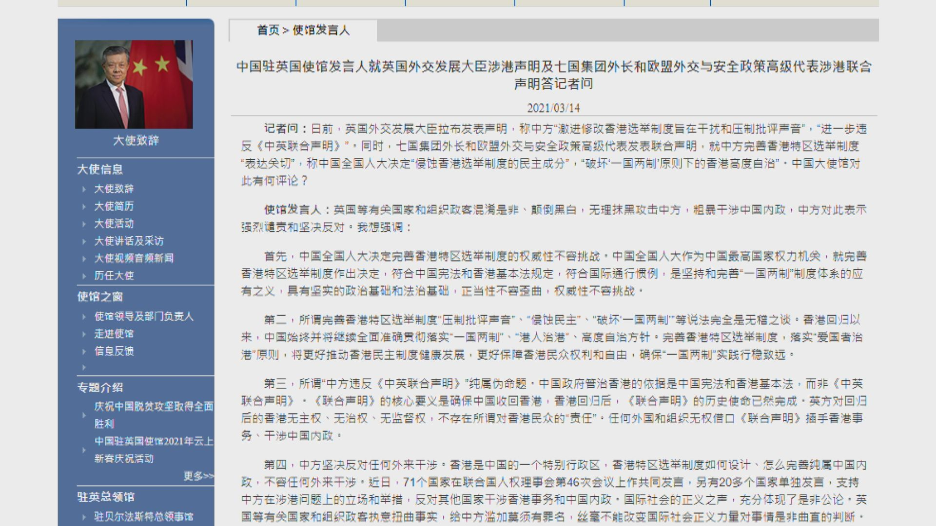 中國駐英大使館強烈譴責藍韜文言論