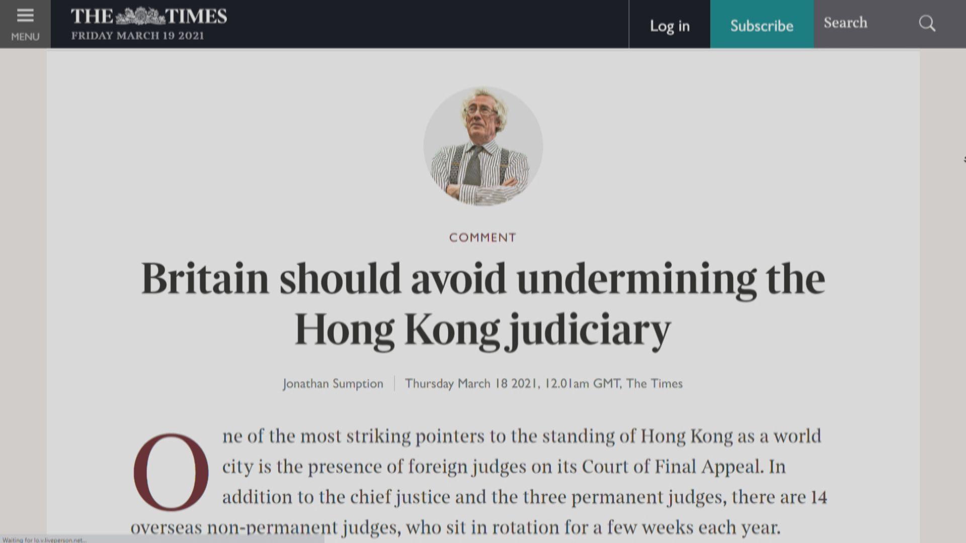 岑耀信︰要求英籍法官辭任是要他們參與政治杯葛