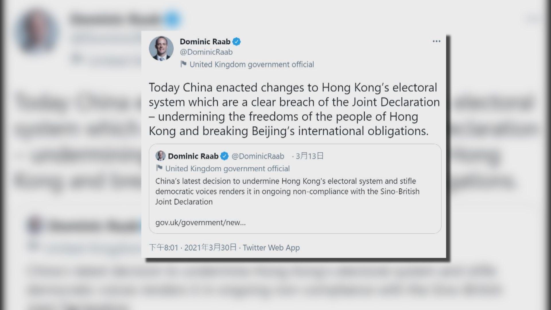 英國稱北京修改香港選舉制度違反中英聯合聲明