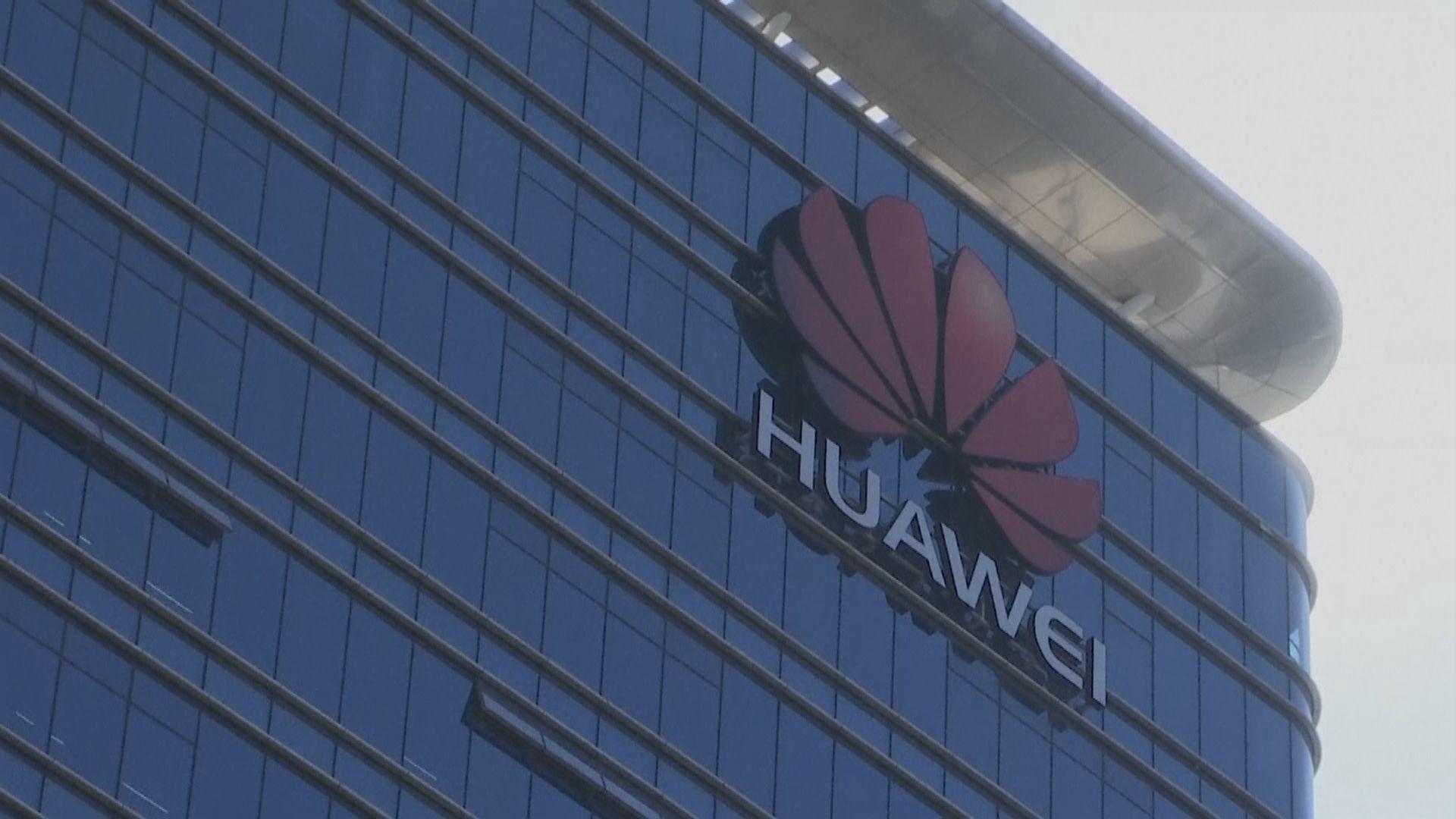 英國報告指或需提早於5G網絡排除華為設備