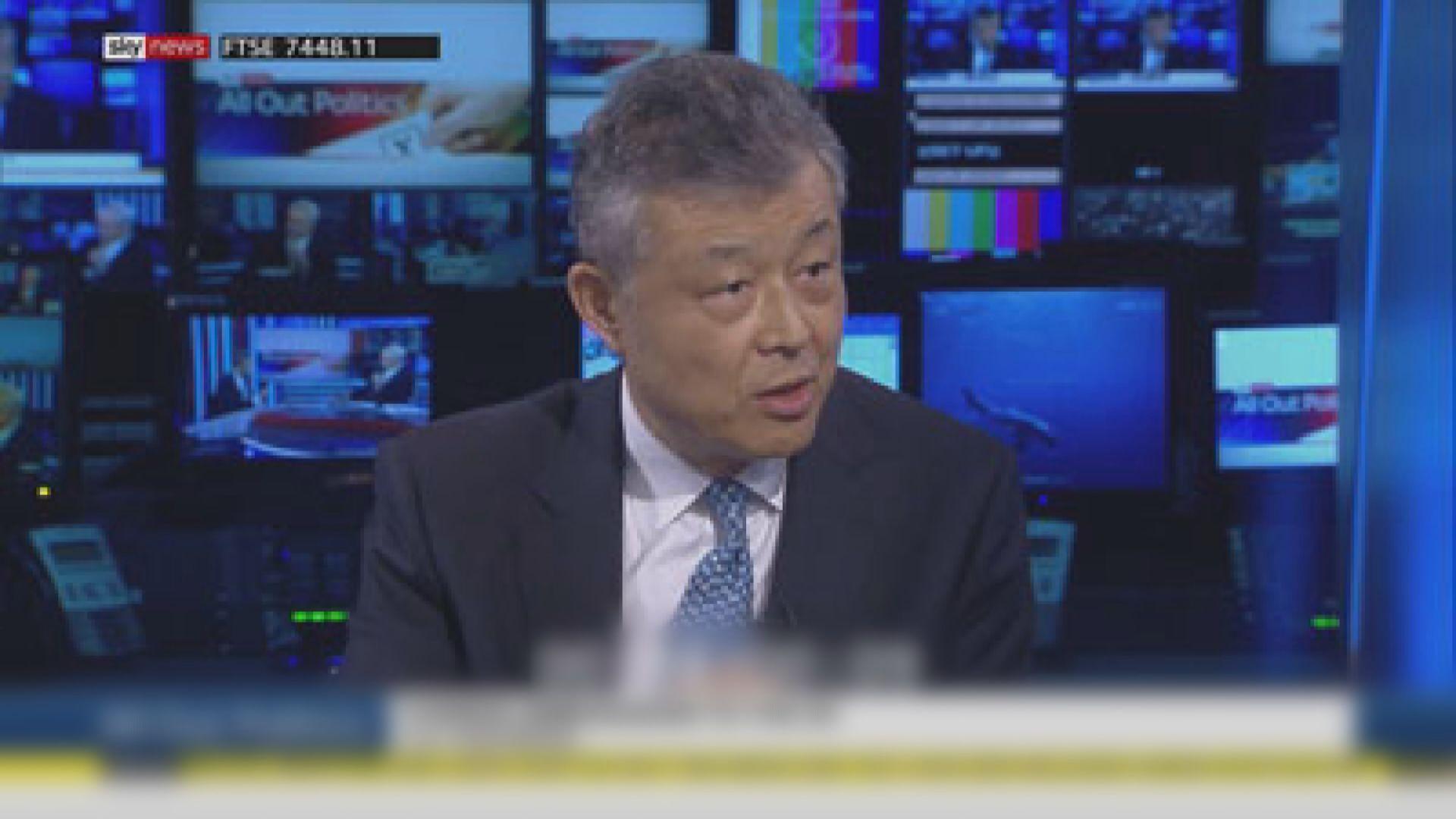 中駐英大使相信港府能處理逃犯條例爭議