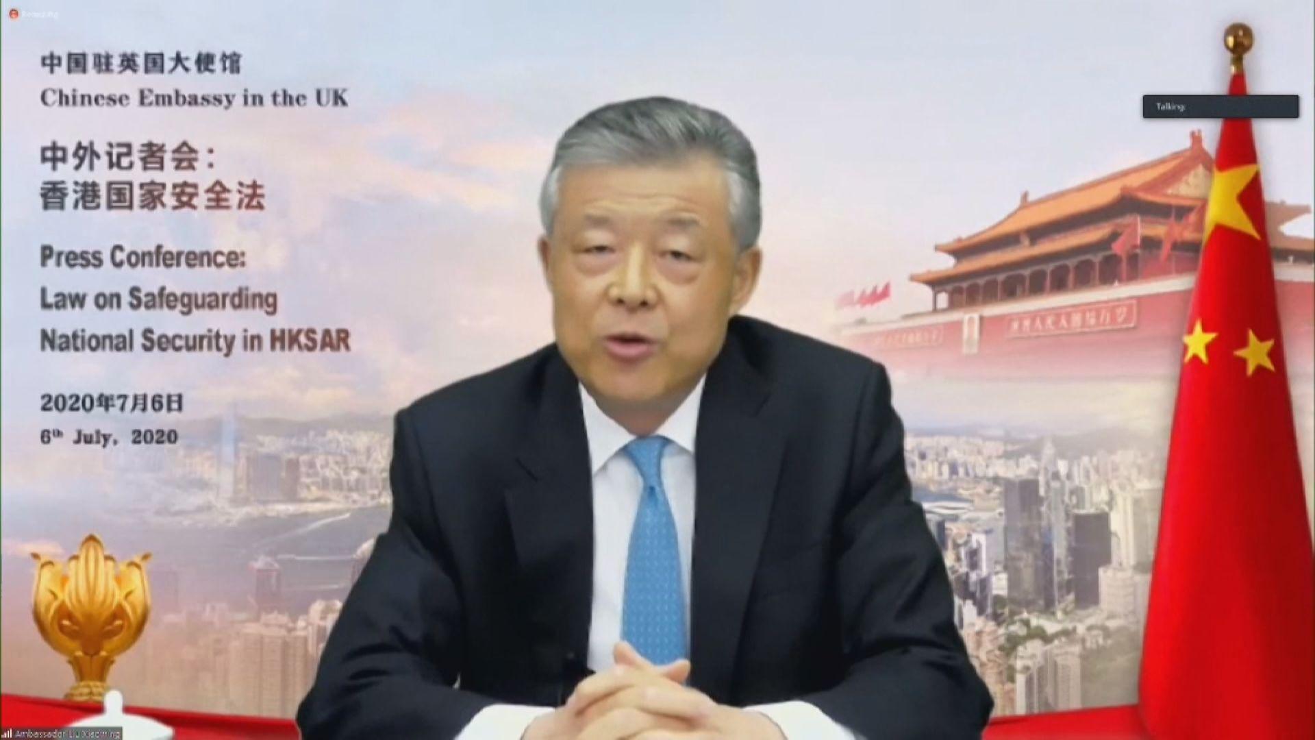 劉曉明籲歐洲國家停止干預香港事務