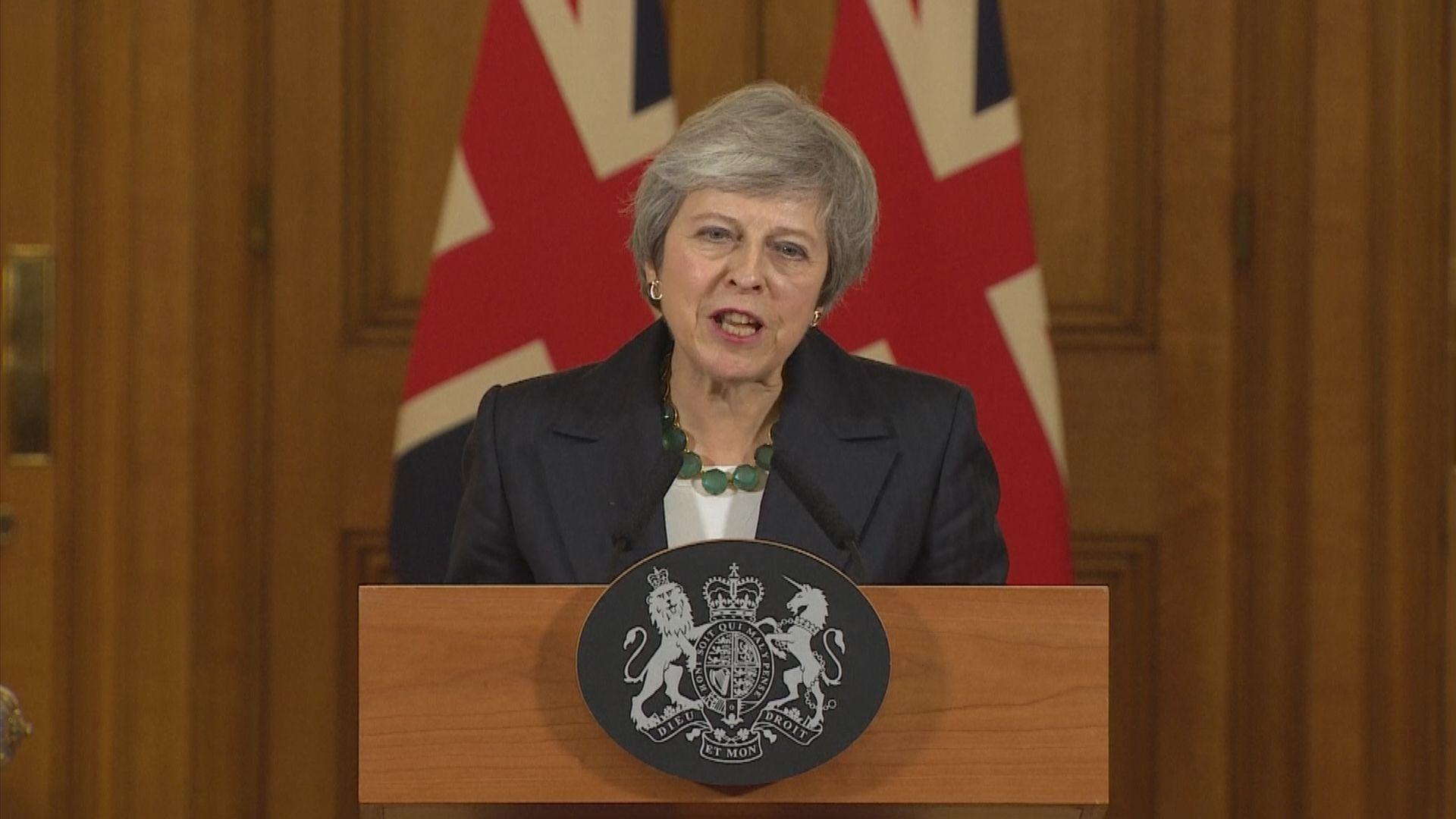 倫敦有示威者抗議脫歐協議草案