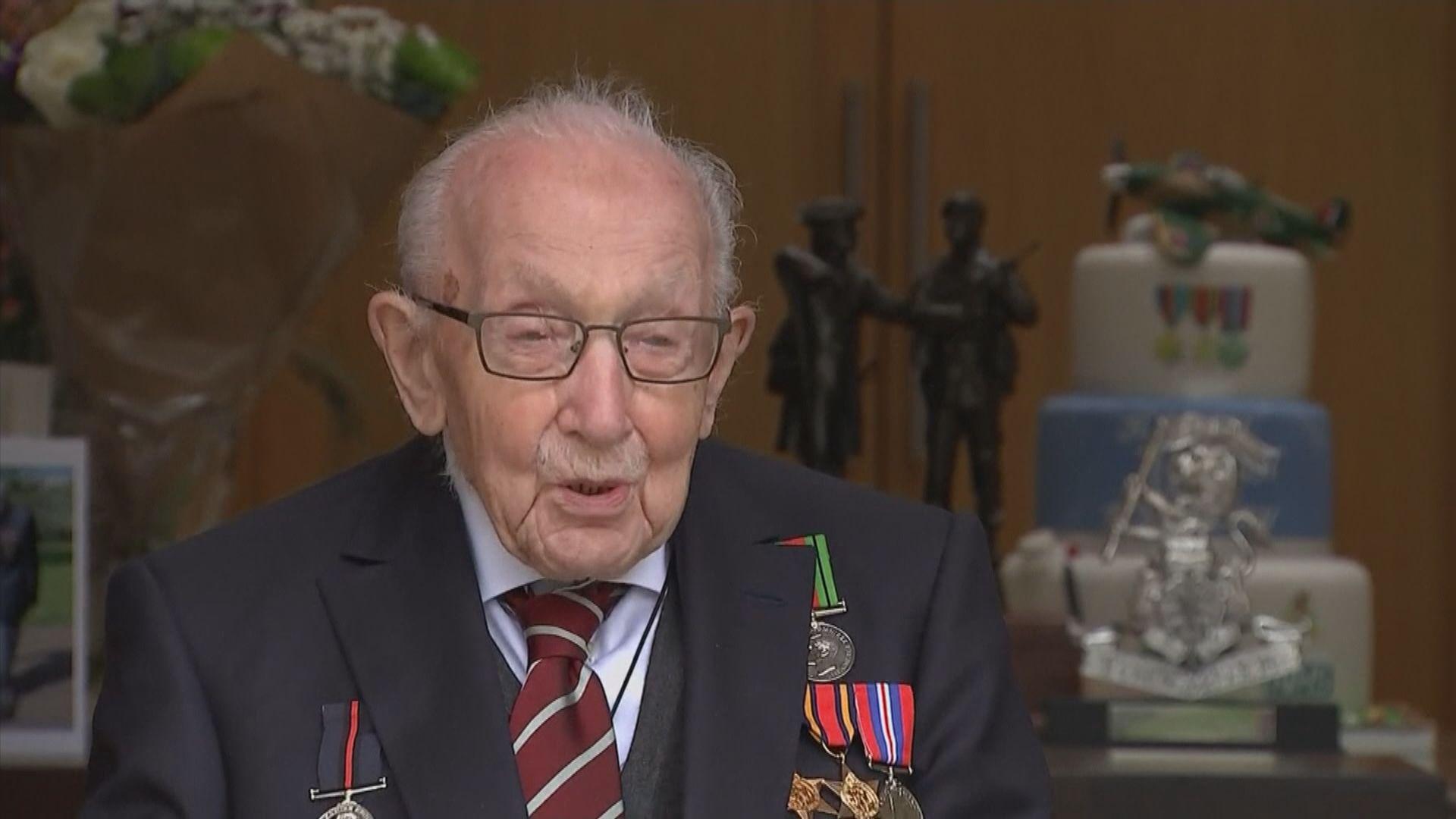 英國抗疫英雄穆爾去世享年一百歲