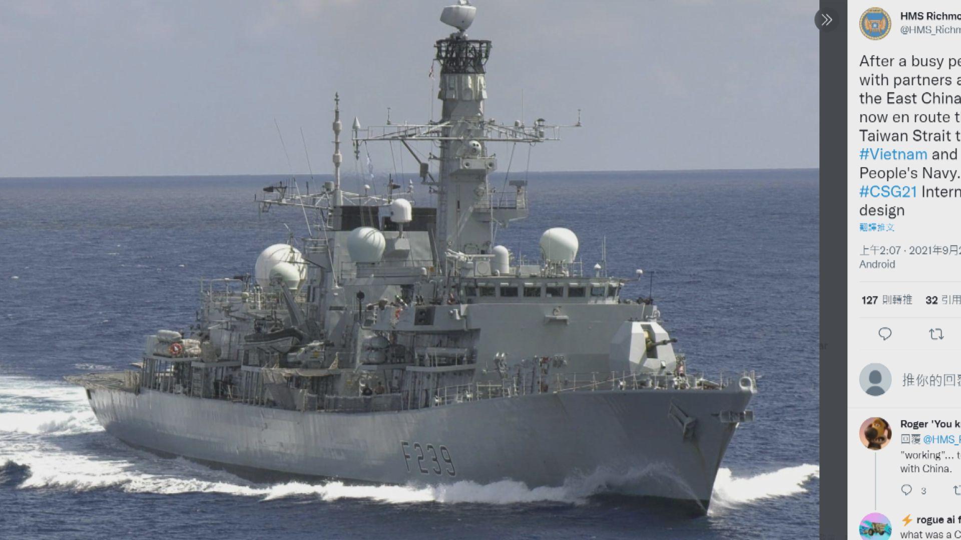 英護衛艦里士滿號通過台灣海峽往越南