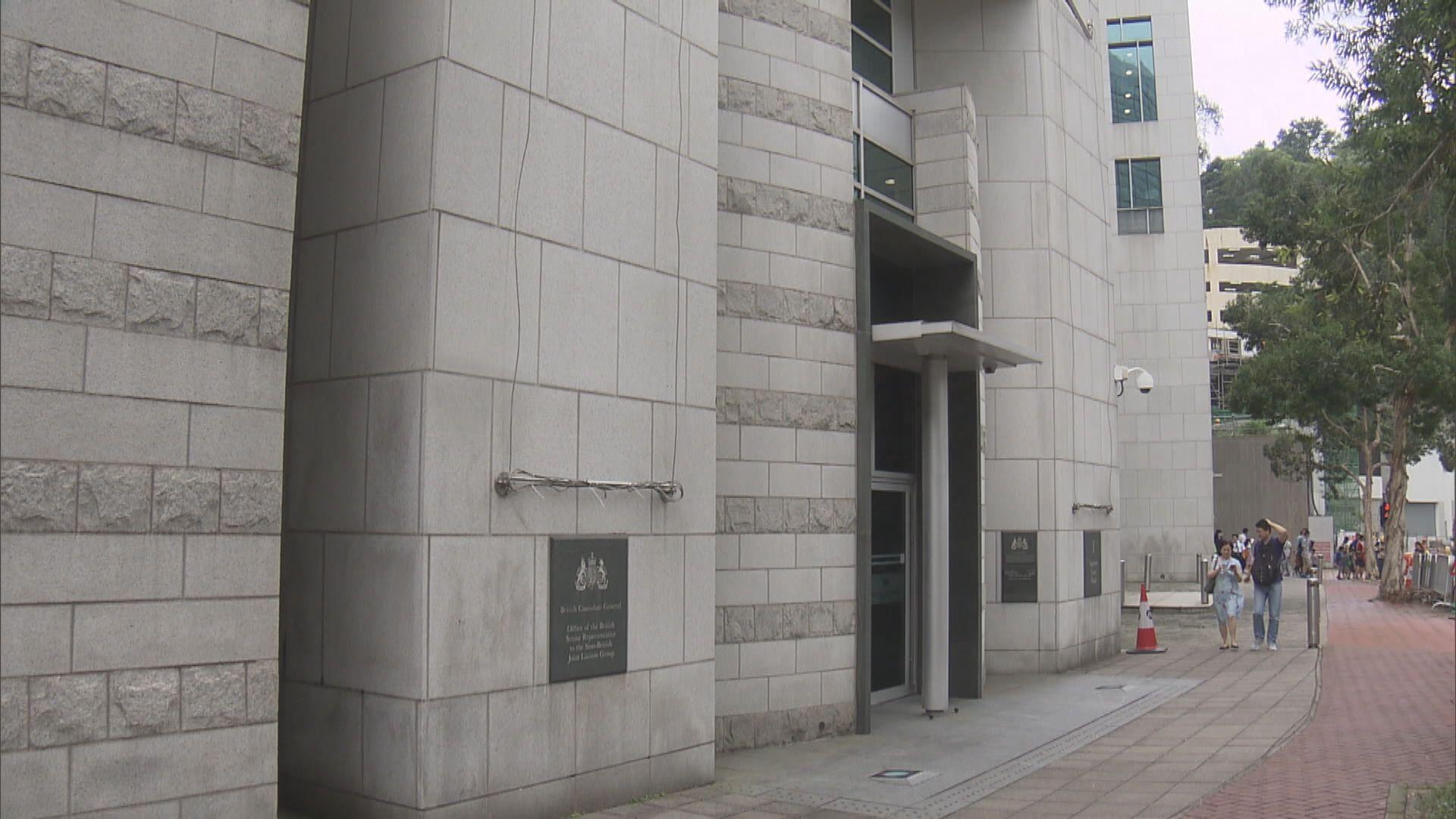 英領館職員遭內地拘留 家人稱未知原因