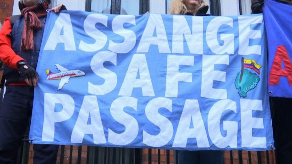 英國法院維持對阿桑吉拘捕令