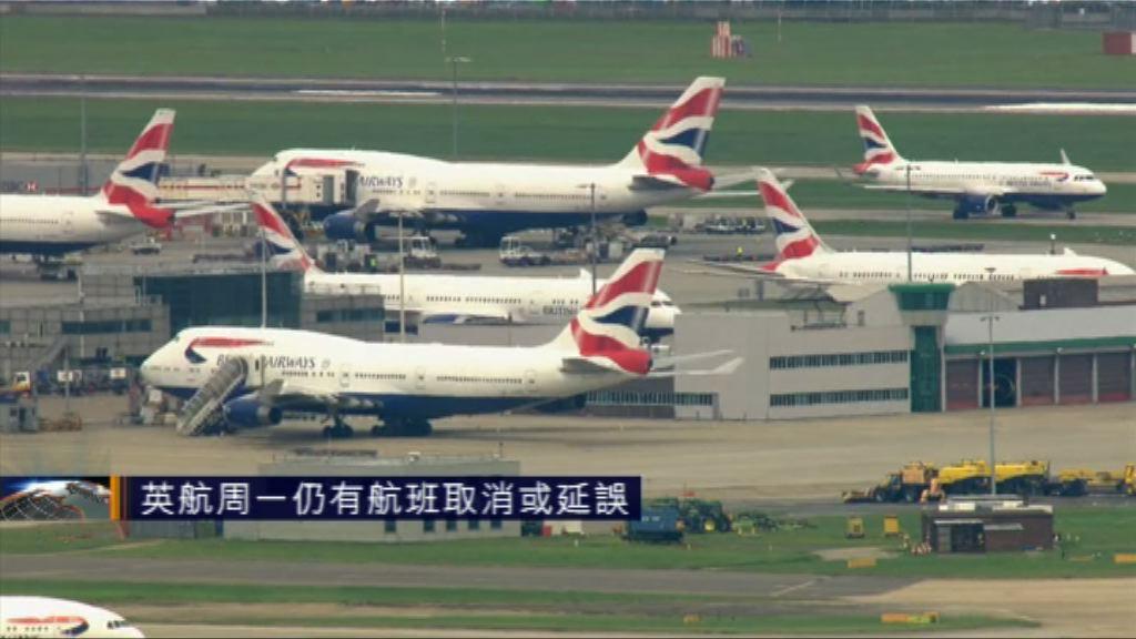英航周一仍有航班取消或延誤