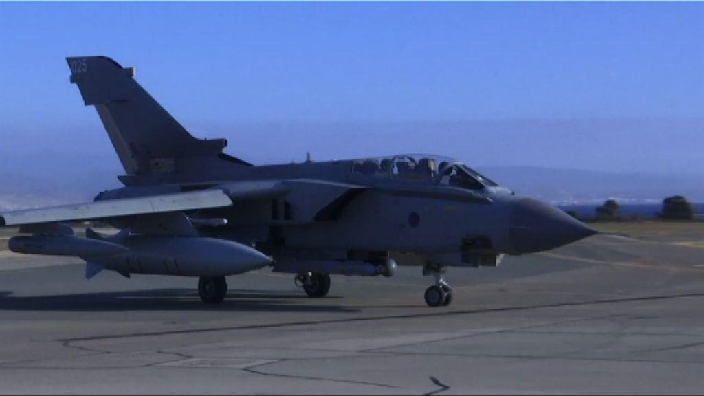 英軍首次派戰機空襲敘利亞據點