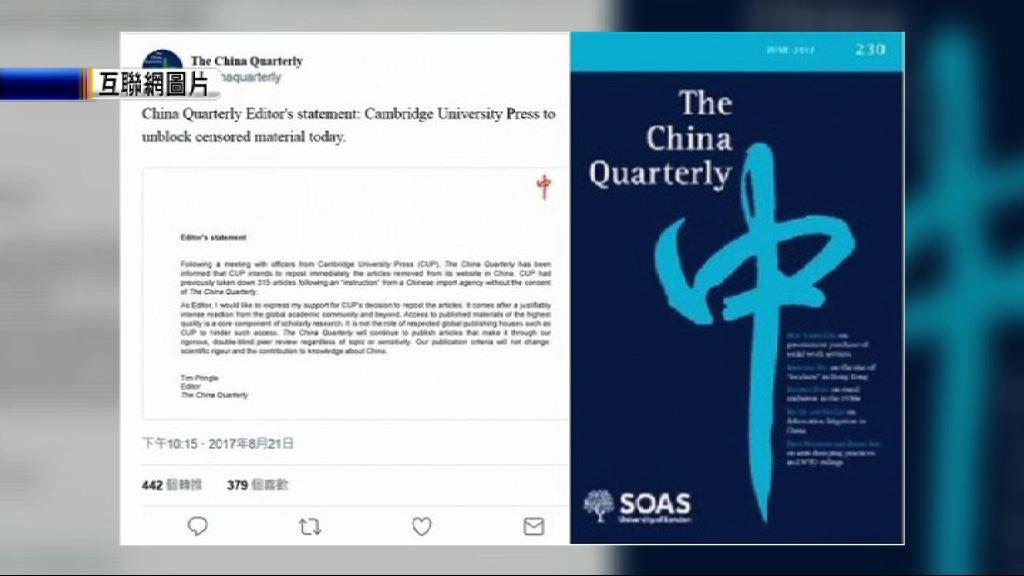 劍橋大學出版社重發被刪文章