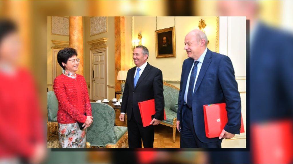 林鄭月娥繼續英國訪問行程