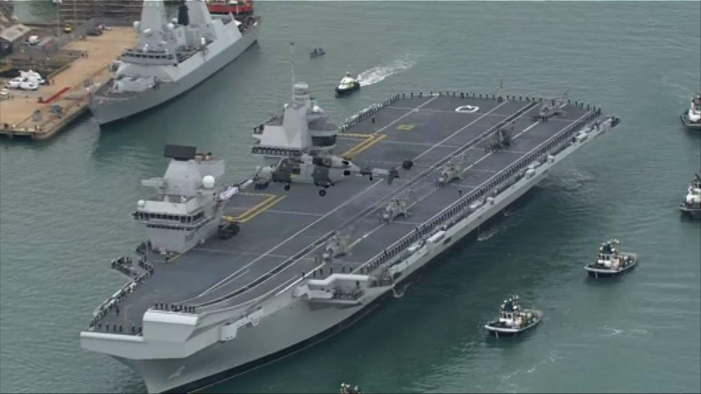 英航母伊利沙伯女王號出現漏水