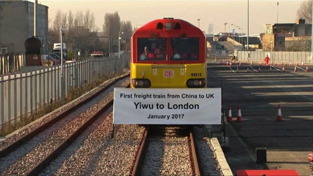 首班由中國往英國貨運列車抵達