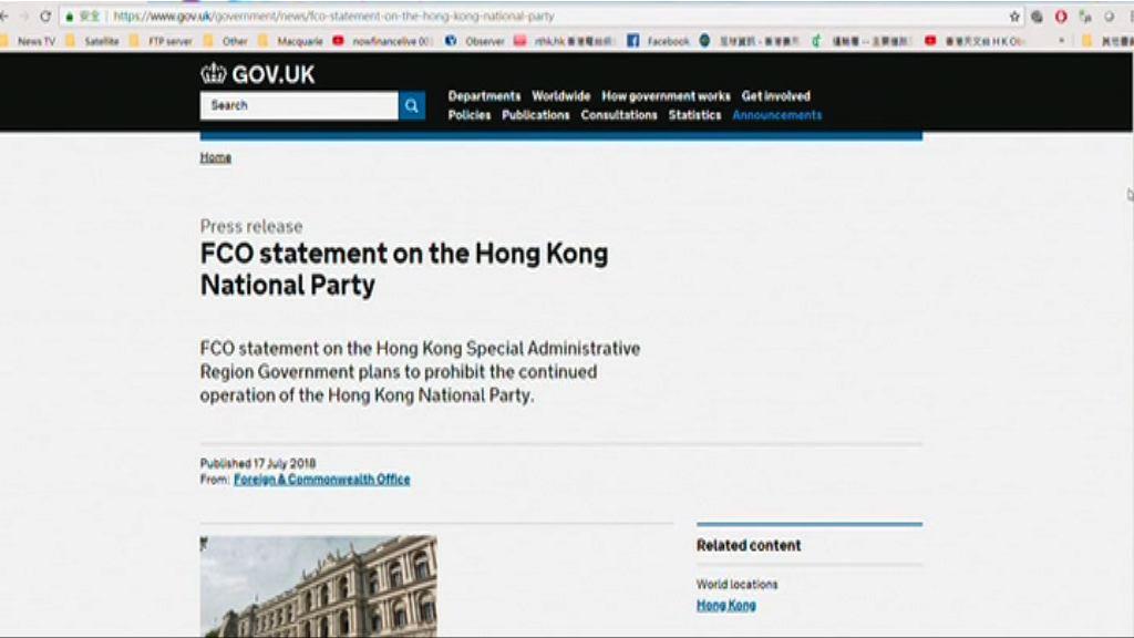 英外交部發聲明關注民族黨被禁運作