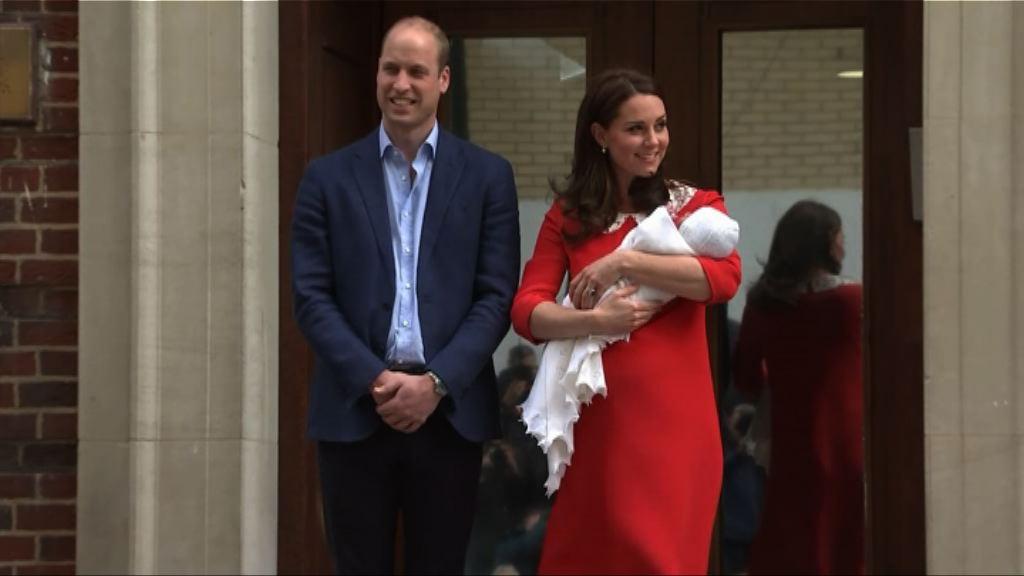 凱蒂順利分娩 誕下王位第五繼承人