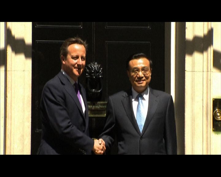李克強訪英 指中國努力推展人權