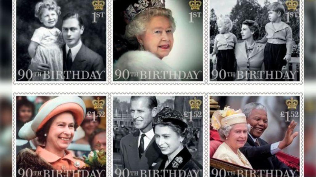 紀念郵票為英女王慶祝90大壽