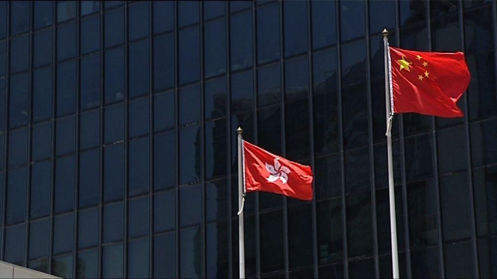 港府強調外國政府不應干預香港內部事務
